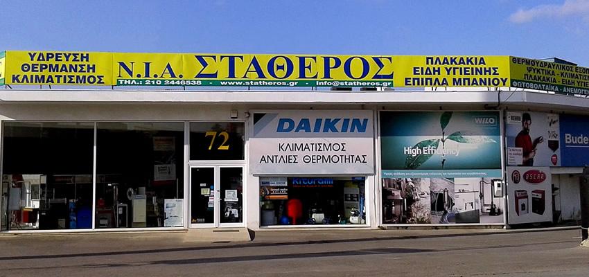ΝΙΑ ΣΤΑΘΕΡΟΣ - Λεωφ. Καραμανλή 72, Αχαρναί