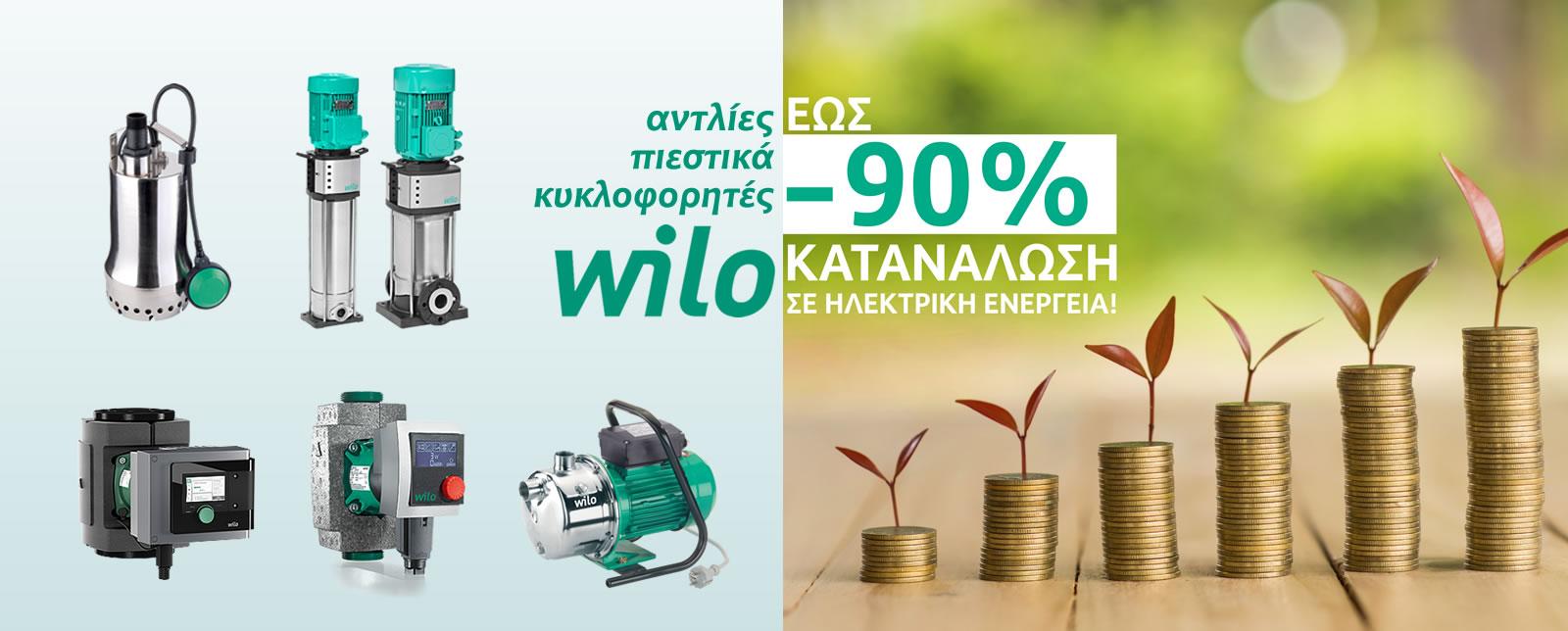 Wilo αντλίες - πιεστικά -κυκλοφορητές - Ν.Ι.Α. ΣΤΑΘΕΡΟΣ