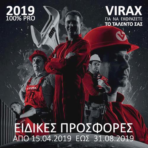 Προσφορές εργαλείων Virax 2019