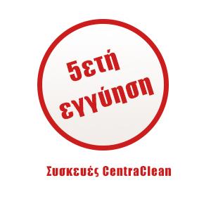 CENTRACLEAN-THOMAS-Ν.Ι.Α. ΣΤΑΘΕΡΟΣ Ο.Ε.